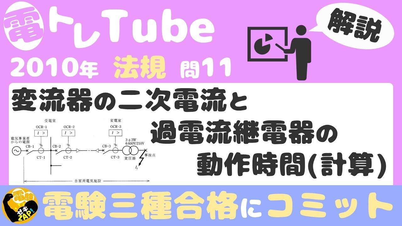 電験三種/法規/過去問解説☆変圧器の二次電流と過電流継電器の動作時間(計算)【2010年(平成22年)問11】 - YouTube