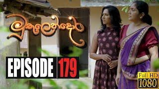 Muthulendora | Episode 179 06th January 2021 Thumbnail