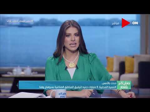 صباح الخير يا مصر - التنمية المحلية: 6 مليارات جنيه لترفيق المناطق الصناعية بسوهاج وقنا  - نشر قبل 1 ساعة