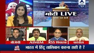 Big Debate: Is it correct to call Indian government Hindu Taliban?