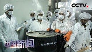 [中国新闻] 新闻观察:浓缩铀的敏感界限——20%丰度 | CCTV中文国际