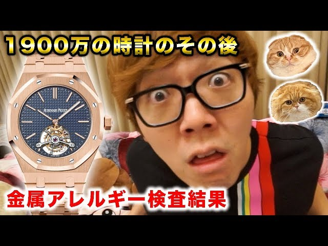 金属アレルギー検査したらまさかの結果が…【1900万円の時計のその後】