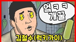 Found 1,500,000,000 won in an old clothes pocket.  RedTomato