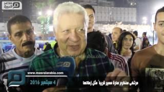 مصر العربية | مرتضى سنكرم سارة سمير قريباً مثل زملائها