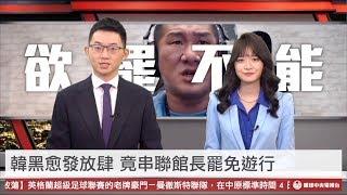 【新聞聯播】卡神楊蕙如經費遭起底 綠委邀館長任「我錯了隊長」反遭轟 眼球中央電視台