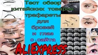 Тест обзор китайских товаров: Трафареты для бровей и глаз с сайта Aliexpress