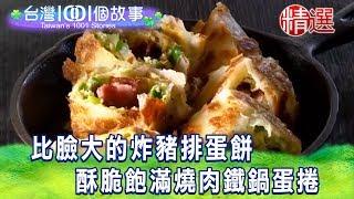【台灣1001個故事 精選】比臉大的炸豬排蛋餅 酥脆飽滿燒肉鐵鍋蛋捲