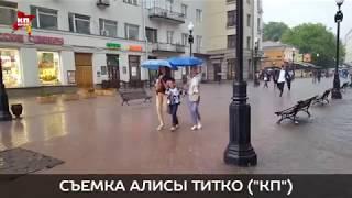 Очередной ливень в Москве затопил улицу Арбат
