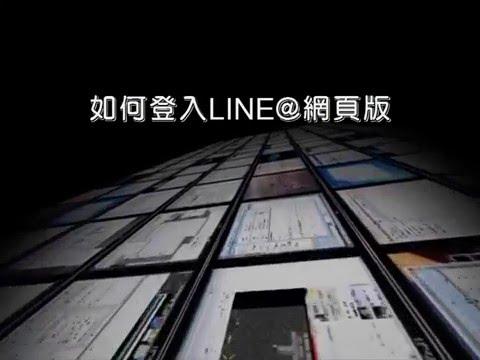 FB+LINE@教學:LINE@網頁版登入教學2016-4月更新版