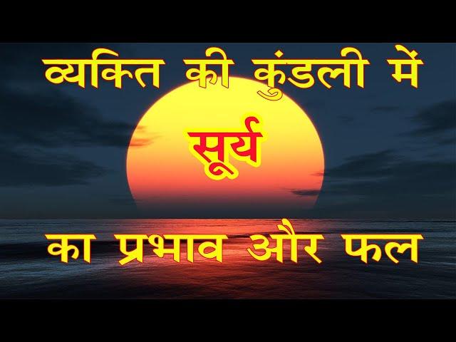 सूर्य का व्यक्ति की कुंडली में प्रभाव और फल, by Pandit Shubham Dwiwedi