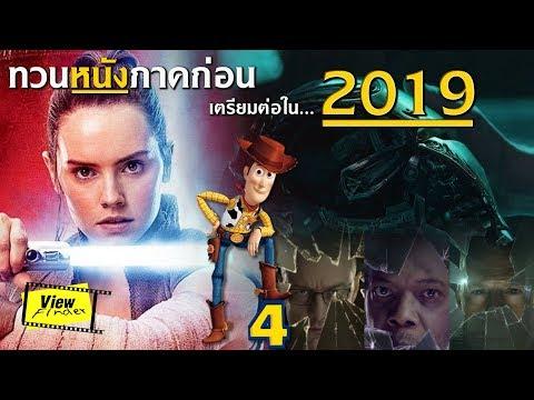 ภาคที่แล้วจบตรงนั้น ภาคต่อปีหน้า (2019) ต่อตรงไหน [ Viewfinder : วิวไฟน์เดอร์ ]