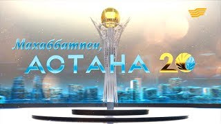 «Махаббатпен, Астана!» мерекелік гала концерті
