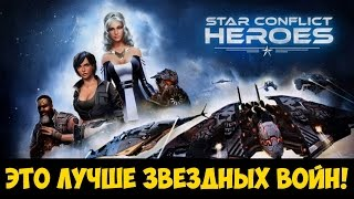 Star Conflict Heroes - это лучше звездных войн!
