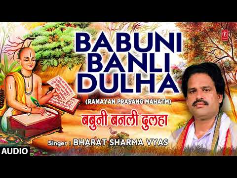 BABUNI BANLI DULHA ( RAMAYAN PRASANG MAHATM - FULL AUDIO ) SINGER - BHARAT SHARMA VYAS |