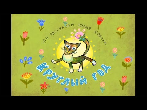 Мультфильм кот круглый год