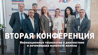"""Вторая конференция """"Инновационные технологии в диагностике и лечении рака молочной железы""""."""