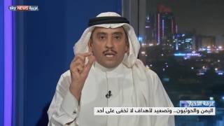 اليمن والحوثيون.. وتصعيد لأهداف لا تخفى على أحد