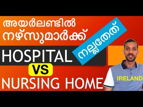 Hospital VS Nursing Home Job For Nurses In Ireland | Malayalam