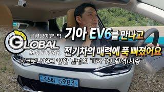 화제의 자동차!! 기아 EV6 만나고 왔습니다.