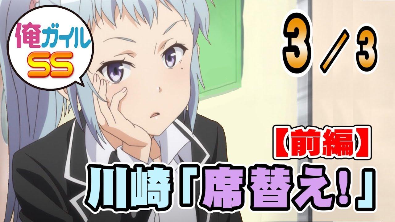 【俺ガイル】川崎「ちっちゃくなっちゃっ ...