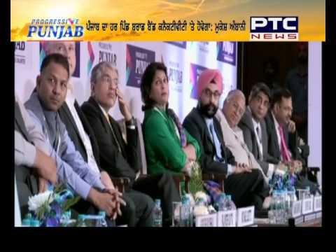 2nd Progressive Punjab - Investors Summit 2015 | Oct 29 , 2015 | at Mohali | India