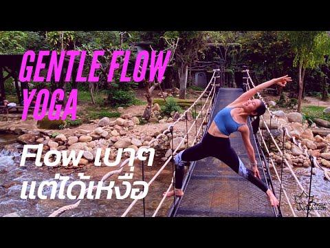 ลดต้นขา ลดเอว กระชับสะโพก ด้วยโยคะ   Gentle yoga flow