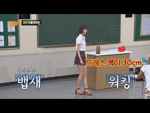 뱁새워킹 할 수밖에 없었던 송경아(Song Kyung Ah)(!) 30분간 나혼자 런웨이ㅋㅋ 아는 형님(Knowing bros) 144회