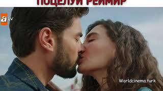 """Сериал:""""ветренный/hercai"""" полная версия поцелуя😍🔥"""
