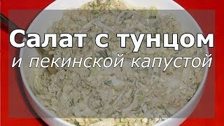 🔴 Необычайно вкусный салат с тунцом и пекинской капустой. Рецепт с маленьким секретом