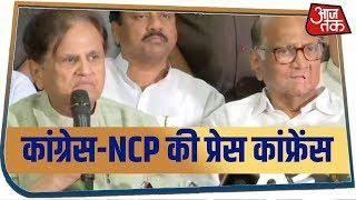 Mumbai में बैठक के बाद Congress और NCP की देखिए पूरी Press Conference