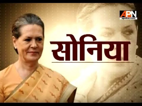 APN News Special Program on Sonia Gandhi's 70th Birthday