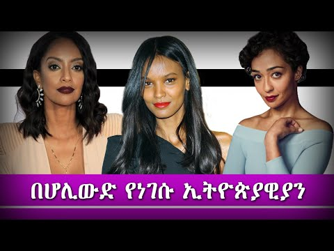 በሆሊውድ የነገሱ ትውልደ ኢትዮጵያዊያን - Top 4 Ethiopian Hollywood Actress 2020