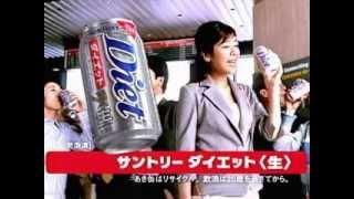 [CM] 白石美帆 サントリー ダイエット生「エアロビ」篇 2003.