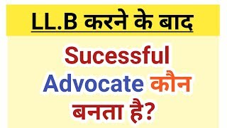 How to be sucessful Advocate  || सफल वकील कैसे बनें  ||  Sucessful Advocates Qualities