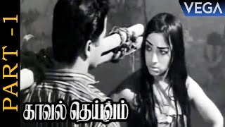 Kaval Deivam Movie Part 1 | Sivaji Ganesan | Sowcar Janaki | Tamil Superhit Movie