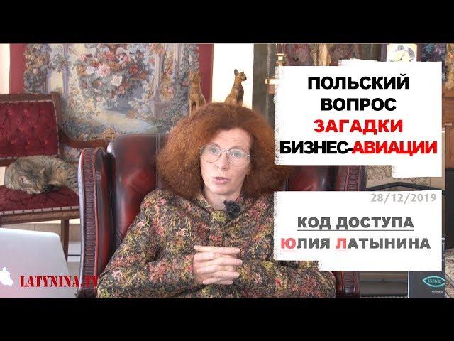 Юлия Латынина / Код Доступа / 28.12.2019/ LatyninaTV /