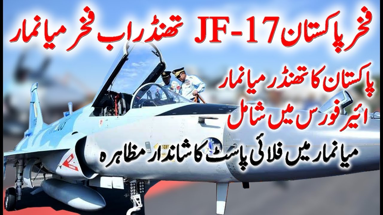 Induction Ceremony of JF-17 Thunder Block 2 in Myanmar Air Force