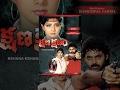 Kshana Kshanam Full Length Telugu Movie    Venkatesh , Sridevi