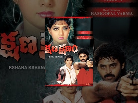 Kshana Kshanam Full Length Telugu Movie || Venkatesh , Sridevi