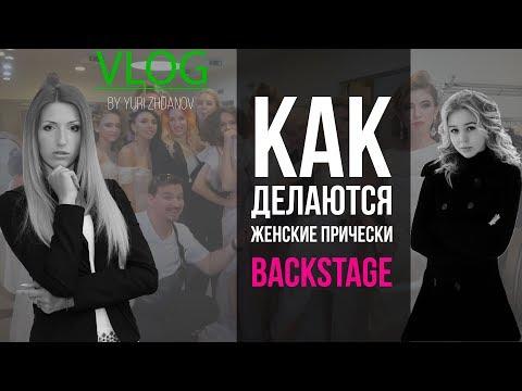 Backstage / Женские стрижки BY IRINA AGRBA / Закулисье парикмахерского шоу/ By Yuri Zhdanov