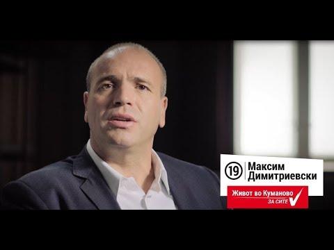 Кандидат за градоначалник на општина Куманово, Максим Димитриевски. Живот во Куманово за сите!