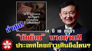 """ล่าสุด """"ทักษิณ"""" ทวงถาม ครบ14 ปี 19 กันยา ประเทศไทยก้าวเดินถึงไหน?"""