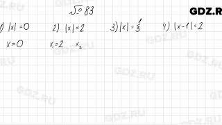 № 83 - Алгебра 7 класс Колягин