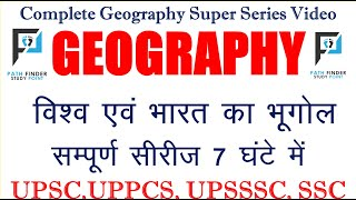 Geography (विश्व एवं भारत का सम्पूर्ण भूगोल) Master Video for PCS, UPSSSC || Geography super series