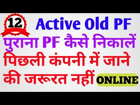 old pf active | old pf kaise nikale | old pf withdrawal process online