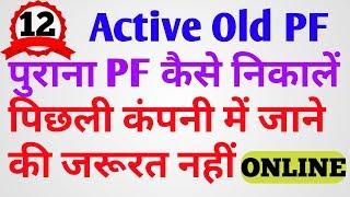 eski pf aktif | eski pf kaise nikale | eski pf çekilme işlemi online