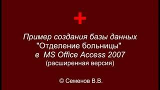 Пример создания базы данных ''Отделение больницы'' в MS Access 2007 (расширенная версия)