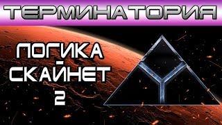Терминатория - Логика Скайнет 2 [ОБЪЕКТ] Terminator logic