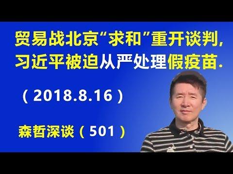 """贸易战北京""""求和""""重开谈判,习近平被迫从严处理假疫苗.(2018.8.16)"""