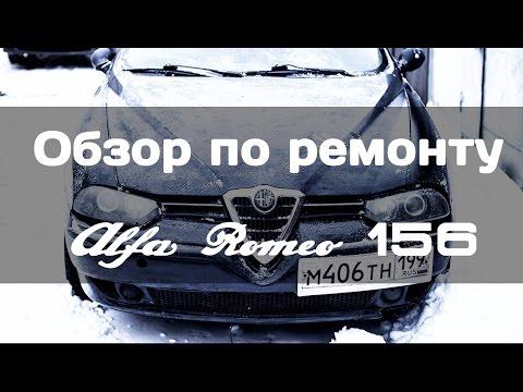 Обзор ремонта Alfa Romeo 156 V6 2.5